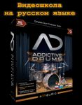 Addictive Drums виде…