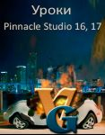 Уроки Pinnacle Studi…
