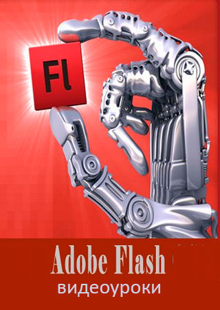 Adobe Flash видео ур…