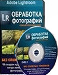 Lightroom уроки