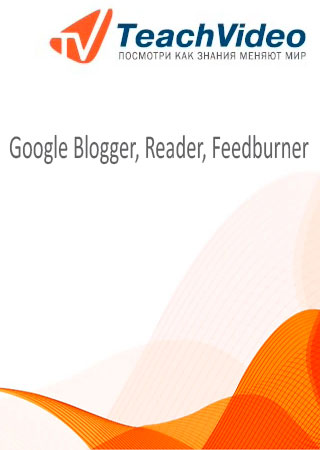 Google Blogger, Read…