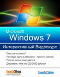 Работа с Windows 7 д…