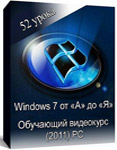 Windows 7 для чайник…