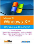 Windows для чайников…