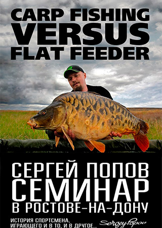 Carp Fishing vs Flat Feeder: Семинар Сергея Попова