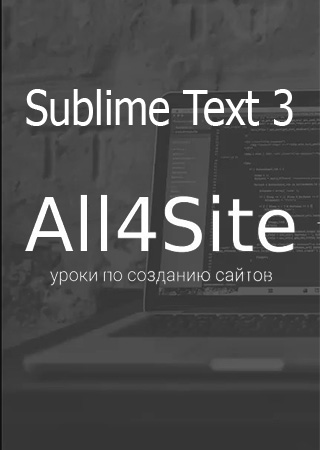 Sublime Text 3: All4Site